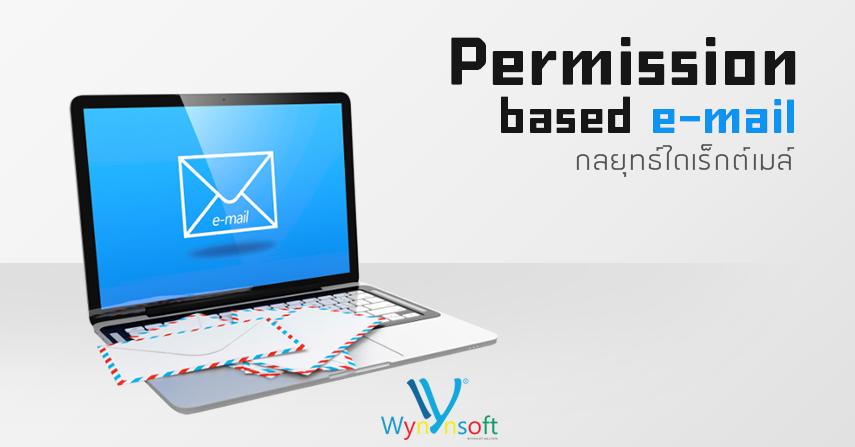 Permission-based e-mail ก็คือ กลยุทธ์ไดเร็กต์เมล์ในรูปแบบของอิเล็กทรอนิกส์นั่นเอง