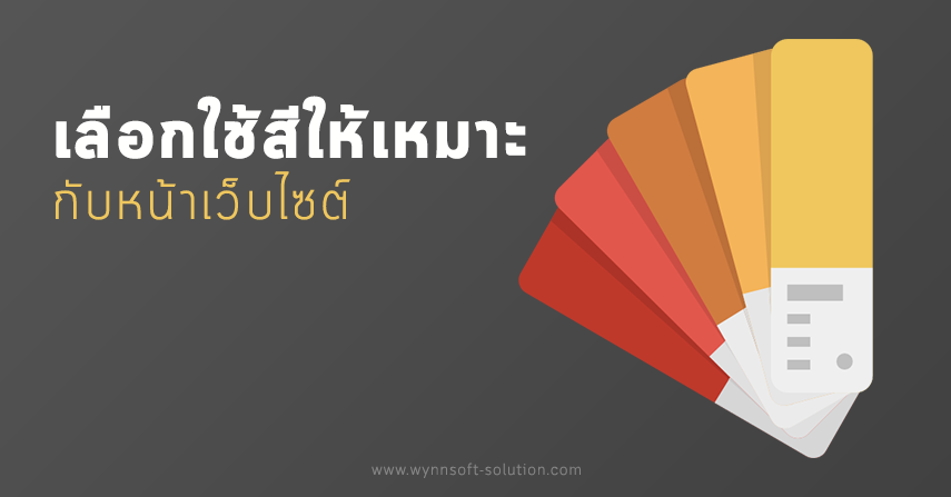 หลักในการเลือกใช้สีให้เหมาะสมกับหน้าเว็บไซต์